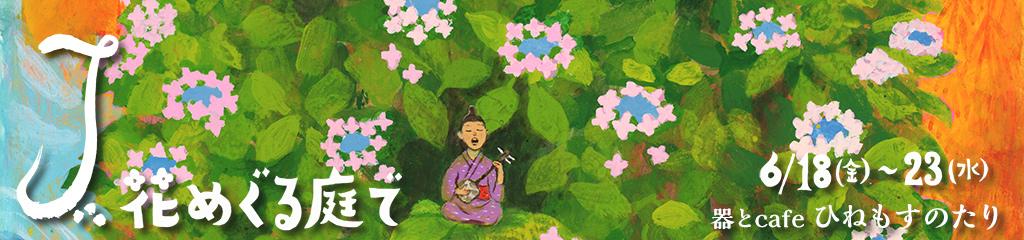 J...花めぐる庭で